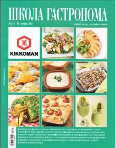 SHkola gastronoma    21 2011 goda 233x300 Школа гастронома №21 2011 года