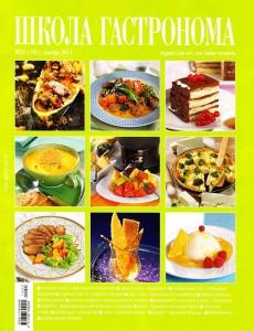 SHkola gastronoma    23 2011 goda 230x300 Школа гастронома №23 2011 года