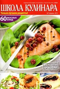 SHkola kulinara    7 2013 goda 203x300 Школа кулинара №7 2013 года