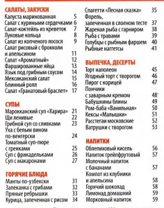 Soderzhanie 7 236x300 Школа кулинара №7 2013 года
