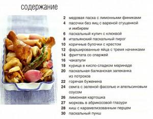 Soderzhanie 91 300x233 Школа гастронома. Коллекция рецептов №9 2013 года