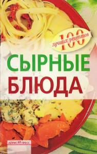 100 luchshih retseptov. Syirnyie blyuda 189x300 100 лучших рецептов. Сырные блюда