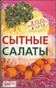 100 luchshih retseptov. Syitnyie salatyi 192x300 100 лучших рецептов. Сытные салаты