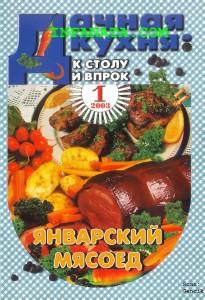Dachnaya kuhnya k stolu i vprok    1 2003 goda 205x300 Дачная кухня к столу и впрок №1 2003 года