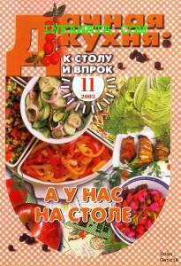 Dachnaya kuhnya k stolu i vprok    11 2003 goda 205x300 Дачная кухня к столу и впрок №11 2003 года