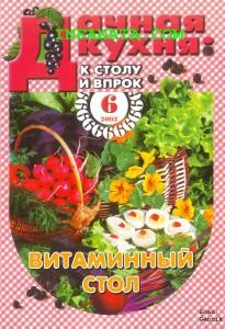 Dachnaya kuhnya k stolu i vprok    6 2003 goda 205x300 Дачная кухня к столу и впрок №6 2003 года