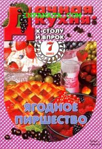 Dachnaya kuhnya k stolu i vprok    7 2003 goda 205x300 Дачная кухня к столу и впрок №7 2003 года