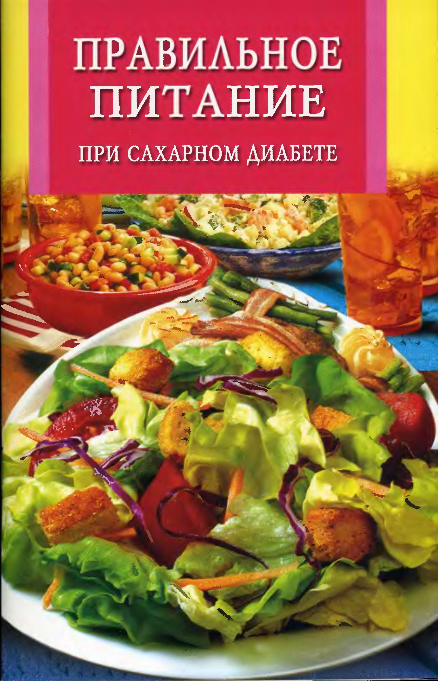 Рецепты блюд при сахарном диабете первого типа