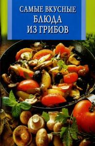 Iskusstvo kulinarii. Samyie vkusnyie blyuda iz gribov 195x300 Искусство кулинарии. Самые вкусные блюда из грибов