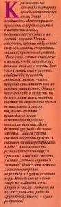 Soderzhanie 7 89x300 Дачная кухня к столу и впрок №7 2003 года