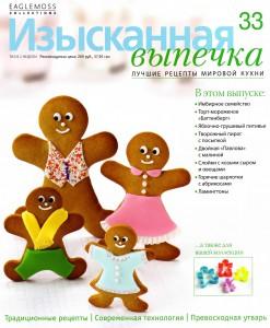 Izyiskannaya vyipechka    33 2013 goda 247x300 Изысканная выпечка №33 2013 года