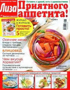 Liza. Priyatnogo appetita    9 2013 goda 234x300 Лиза. Приятного аппетита! №9 2013 года