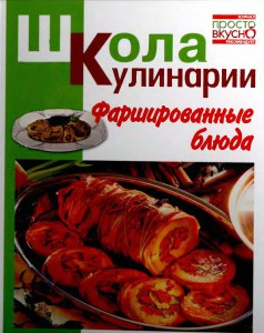 SHkola kulinarii. Farshirovannyie blyuda 238x300 Школа кулинарии. Фаршированные блюда