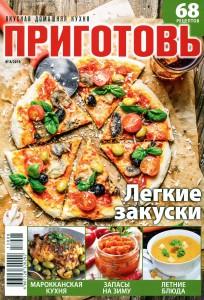 Prigotov    8 2013 goda 204x300 Приготовь №8 2013 года