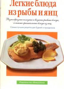 50 retseptov. Legkie blyuda iz ryibyi i yaits 215x300 50 рецептов. Легкие блюда из рыбы и яиц