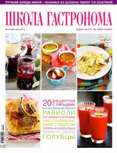 SHkola gastronoma    12 2013 goda 230x300 Школа гастронома №12 2013 года