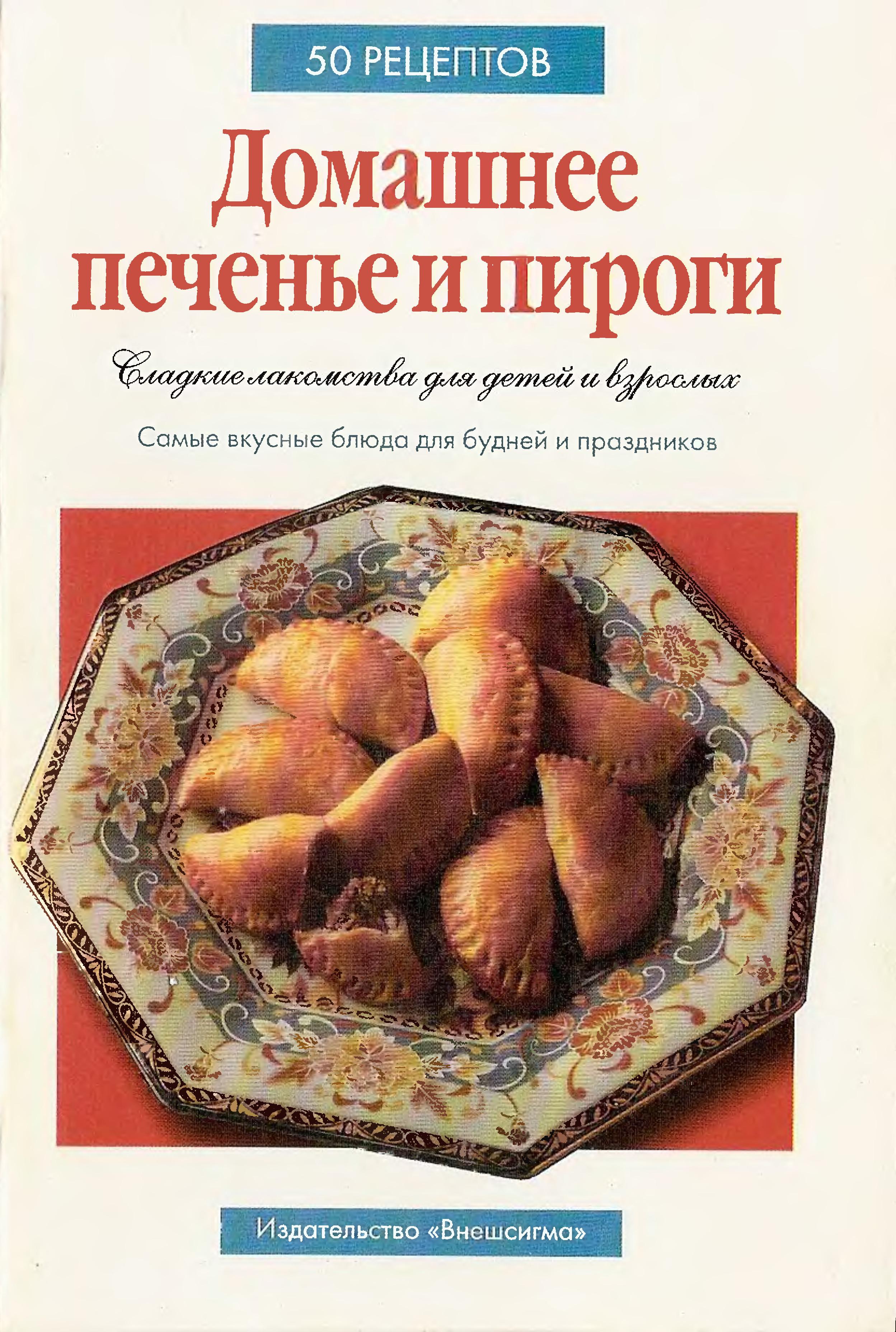 50 retseptov. Domashnee pechene i pirogi Аджарское вкусное домашнее хачапури