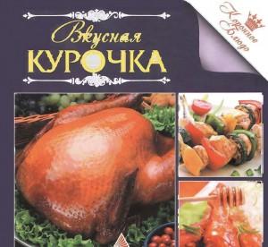 Koronnoe blyudo. Vkusnaya kurochka 300x276 Коронное блюдо. Вкусная курочка