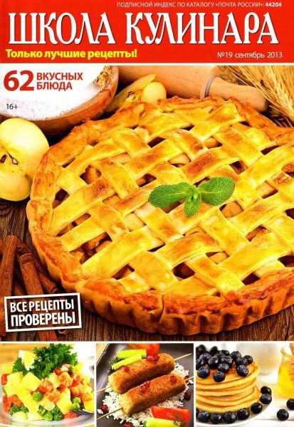 SHkola kulinara    19 2013 goda Школа кулинара