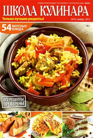 SHkola kulinara    22 2013 goda Школа кулинара