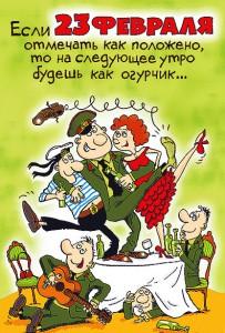 Vyibor podarka i pozdravleniya s 23 fevralya parnyu 203x300 Выбор подарка и поздравления с 23 февраля парню