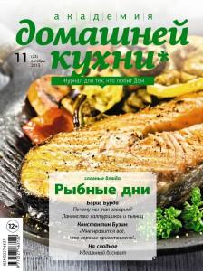 Akademiya domashney kuhni    11 2013 goda 224x300 Академия домашней кухни №11 2013 года