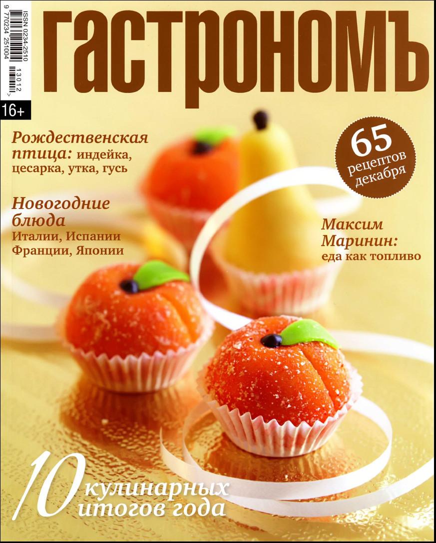 Gastronom    12 2013 goda Гастроном