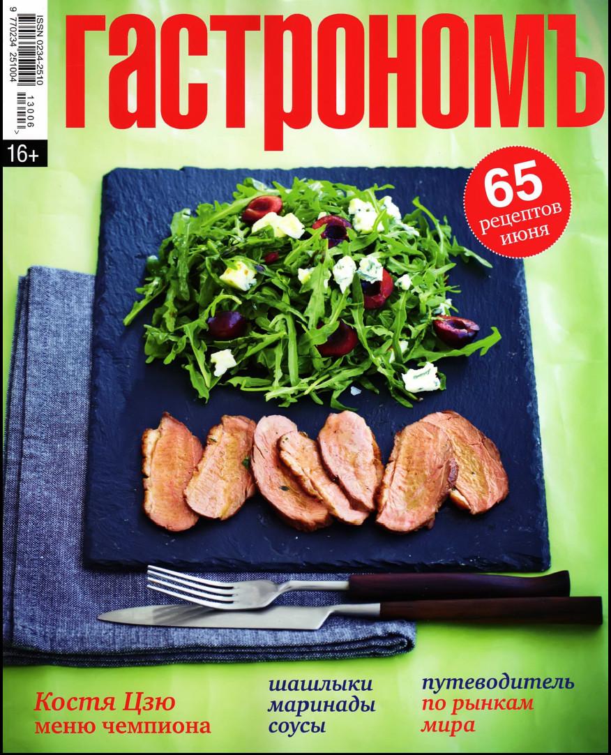 Gastronom    6 2013 goda Гастроном