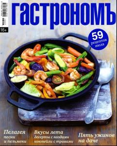 Gastronom    7 2013 goda 241x300 Гастроном №7 2013 года