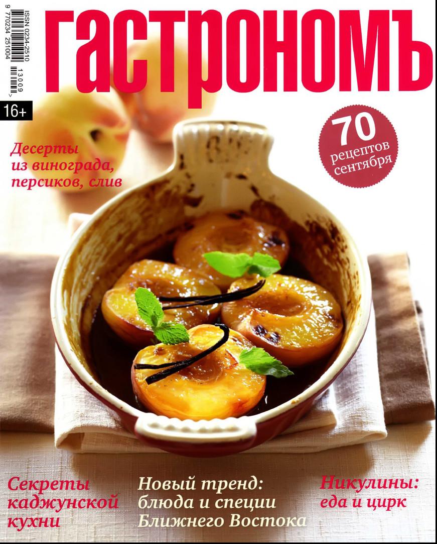 Gastronom    9 2013 goda Академия домашней кухни