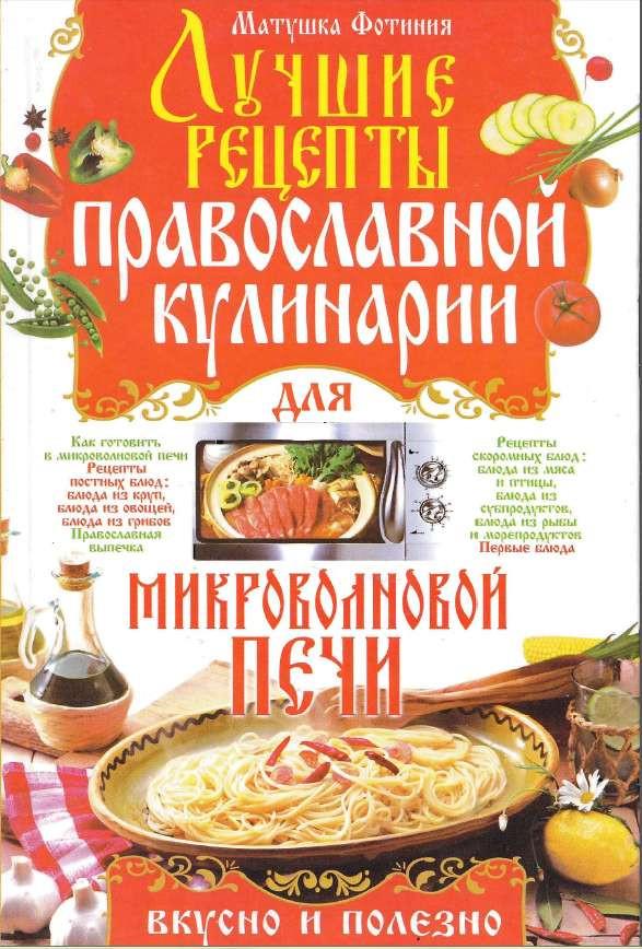 Poleznyie sovetyi. Luchshie retseptyi pravoslavnoy kulinarii dlya mikrovolnovoy pechi Мои рецепты блюд   дешево, изысканно, легко