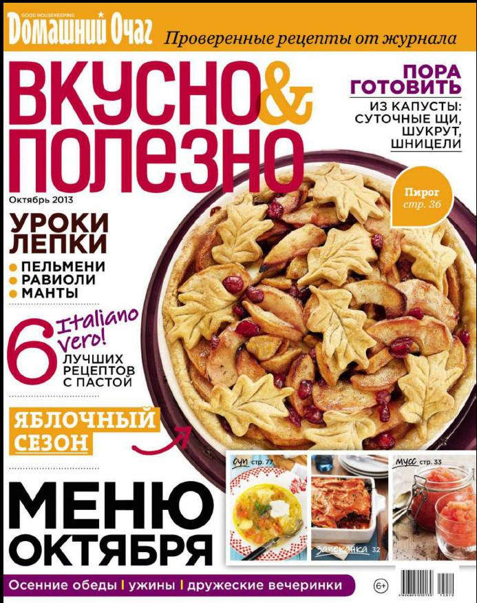 Vkusno polezno    10 2013 goda Лучшие рецепты блюд