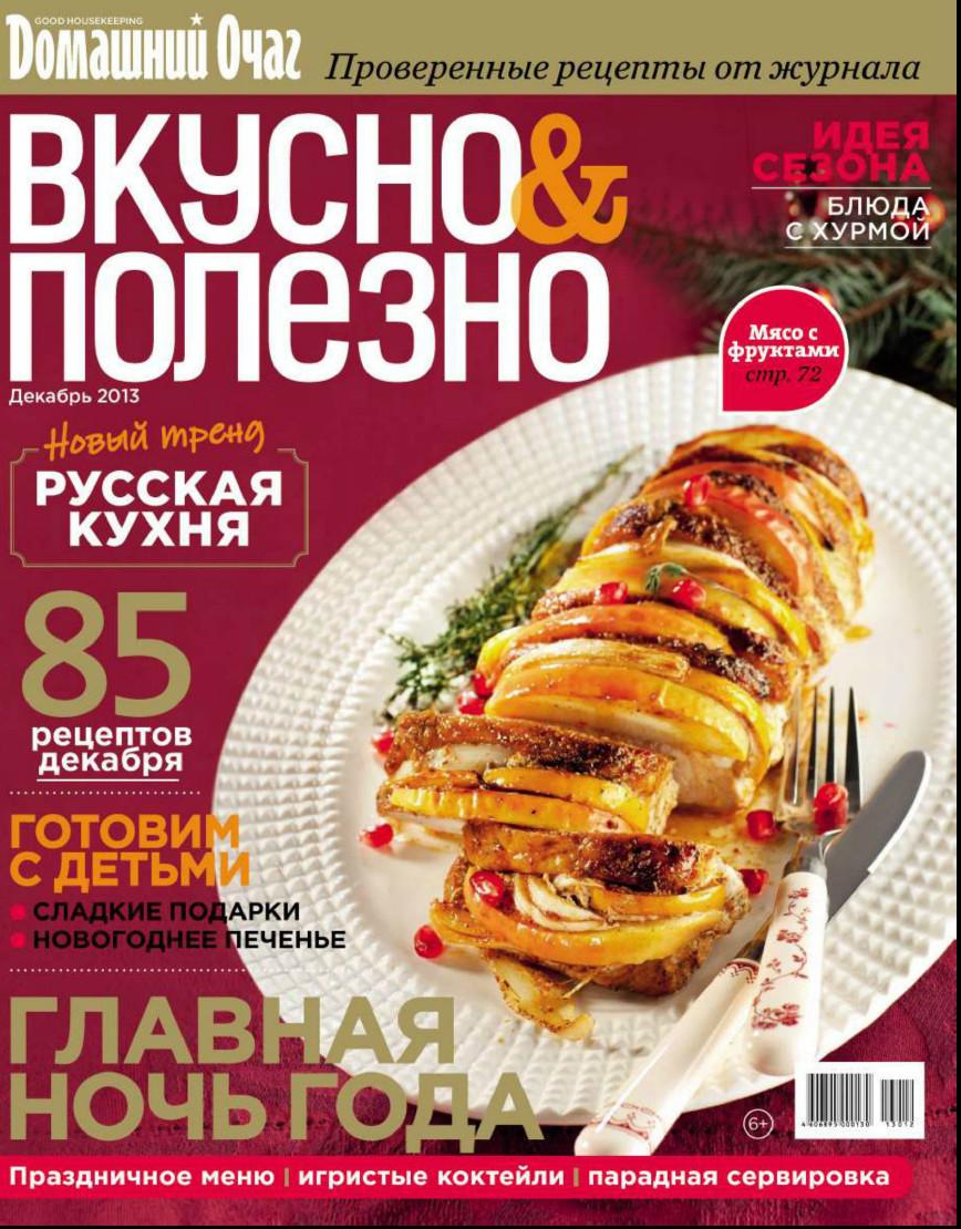 Vkusno polezno    12 2013 goda Конкурс на любимый рецепт к Рождеству