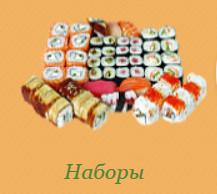 YAponskie sushi Факты про суши и роллы