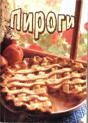 Kniga Pirogi Книга Пироги