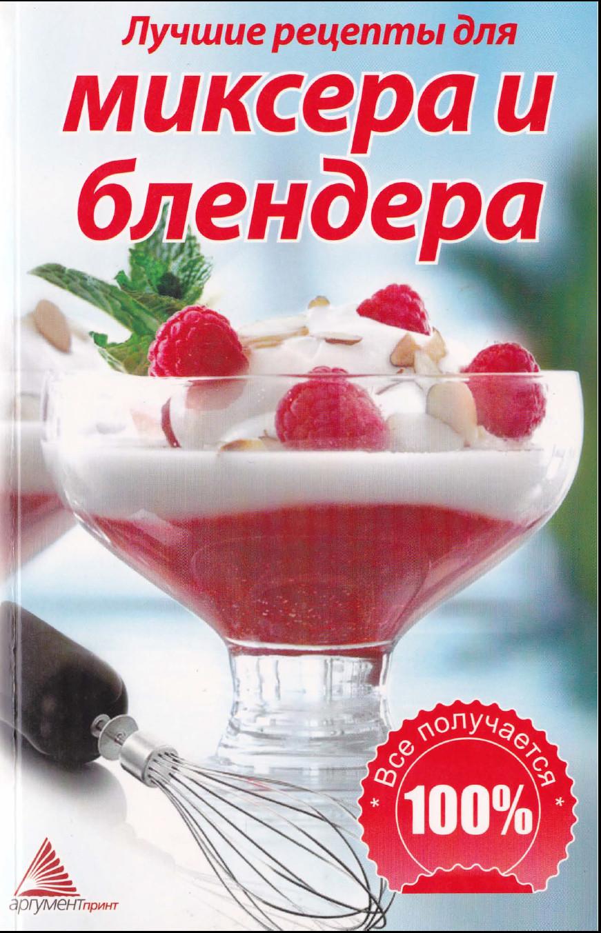 Luchshie retseptyi dlya miksera i blendera Коллекция кулинарных рецептов