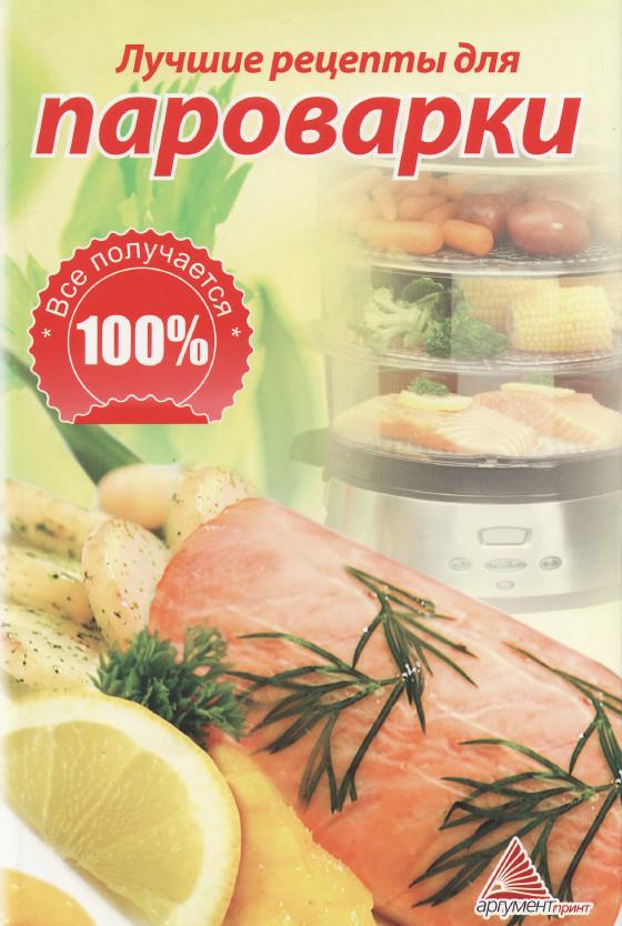 Luchshie retseptyi dlya parovarki Коллекция кулинарных рецептов