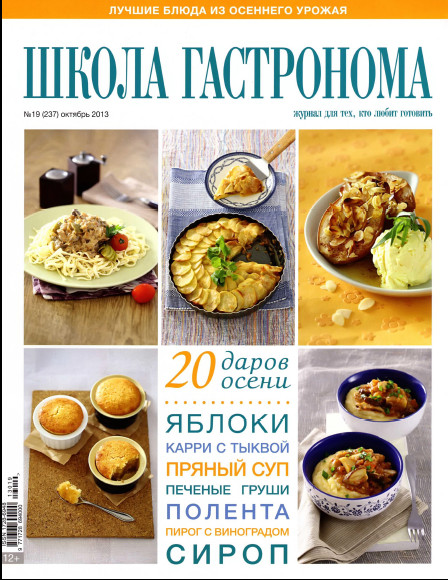 SHkola gastronoma    19 2013 goda Школа гастронома