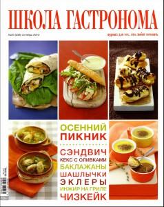 SHkola gastronoma    20 2013 goda 238x300 Школа гастронома №20 2013 года