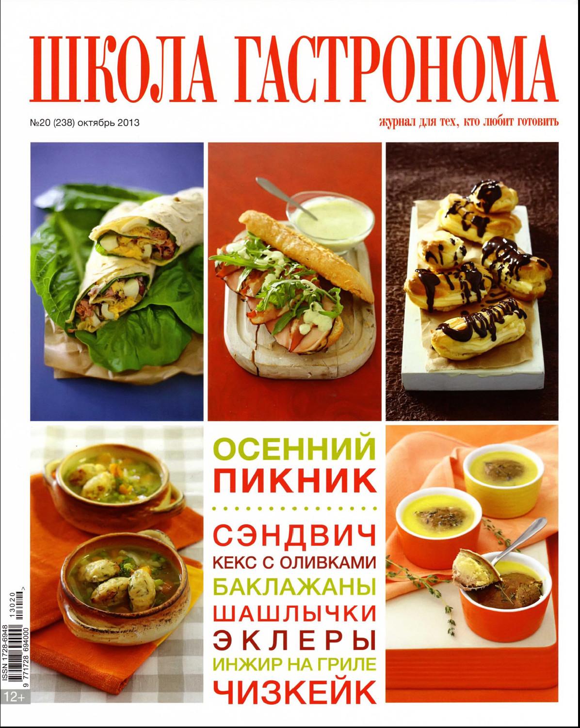 SHkola gastronoma    20 2013 goda Школа гастронома