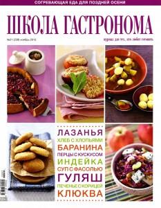 SHkola gastronoma    21 2013 goda 233x300 Школа гастронома №21 2013 года