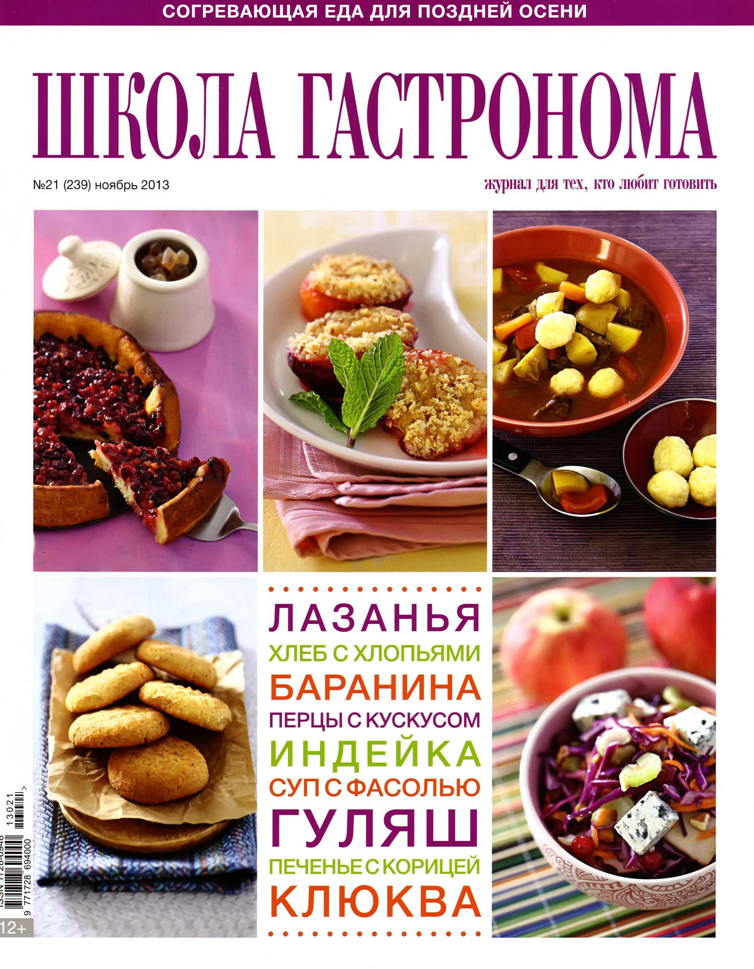 SHkola gastronoma    21 2013 goda Школа гастронома