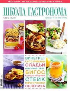 SHkola gastronoma    22 2013 goda 232x300 Школа гастронома №22 2013 года