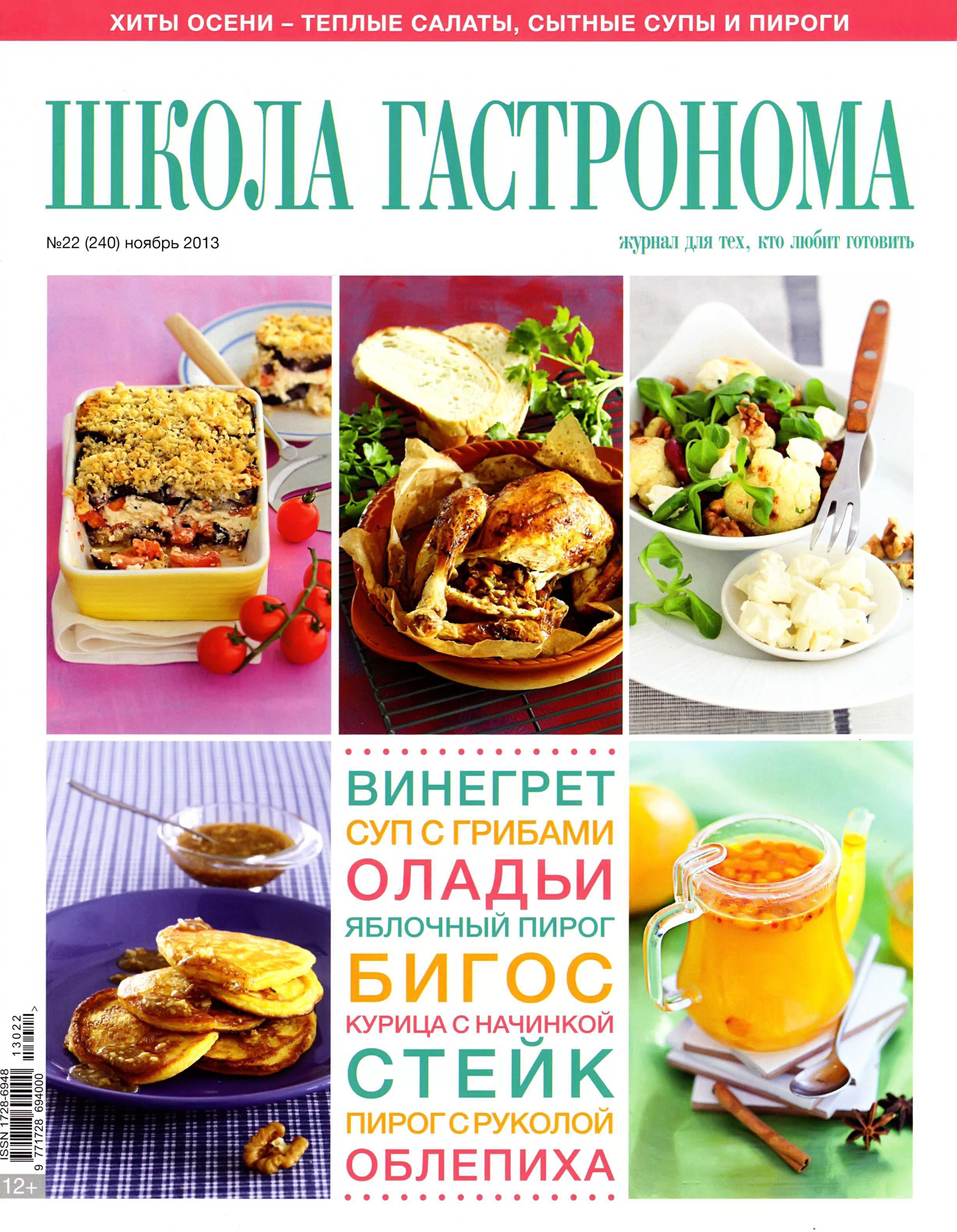 SHkola gastronoma    22 2013 goda Школа гастронома