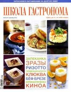 SHkola gastronoma    23 2013 goda 230x300 Школа гастронома №23 2013 года