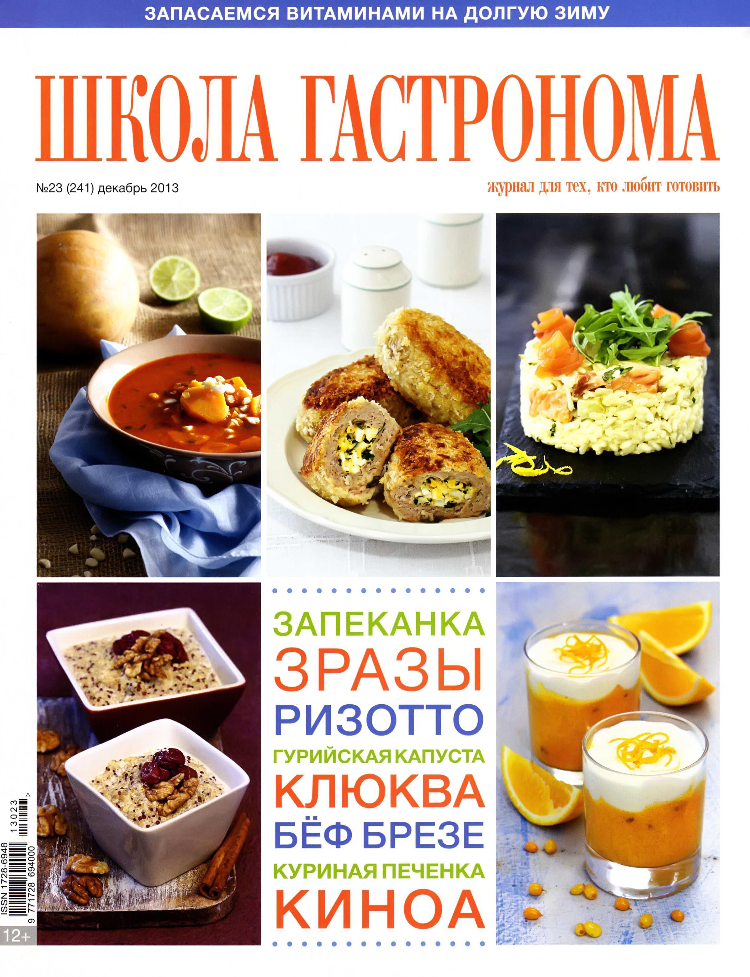 SHkola gastronoma    23 2013 goda Школа гастронома