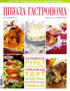 SHkola gastronoma    24 2013 goda 232x300 Школа гастронома №24 2013 года
