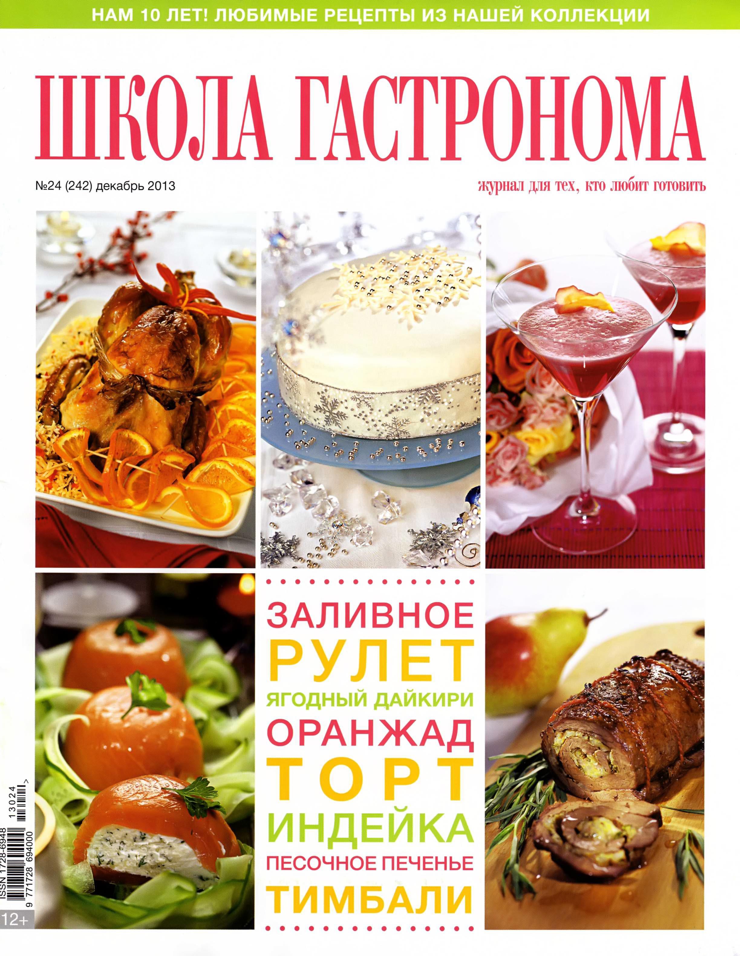 SHkola gastronoma    24 2013 goda Школа гастронома