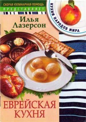 Skoraya kulinarnaya pomoshh. Evreyskaya kuhnya Кулинарные энциклопедии хозяйки