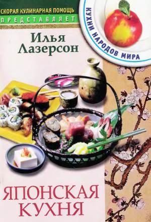 Skoraya kulinarnaya pomoshh. YAponskaya kuhnya Вкусные суши или японская еда